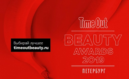 Time Out Beauty Awards Петербург